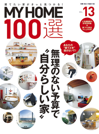 MY HOME vol.13