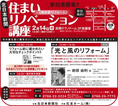 北日本新聞住まいリノベーション講座「光と風のリフォーム」